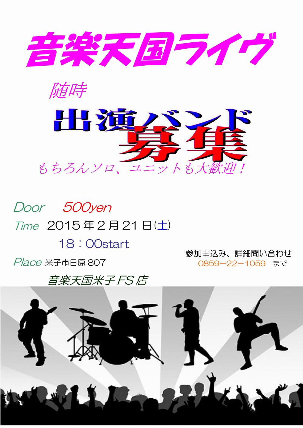【スタジオライブ】@音楽天国・米子FS店2月21日(土)開催!