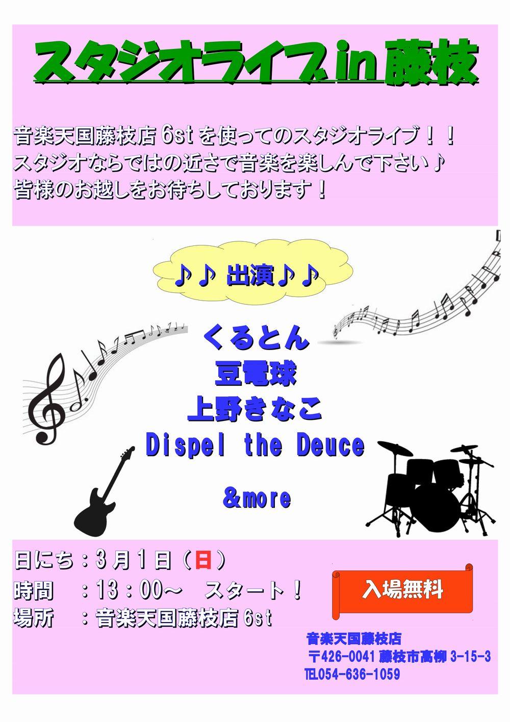 【スタジオライブ】@音楽天国・藤枝店3月1日(日)開催!