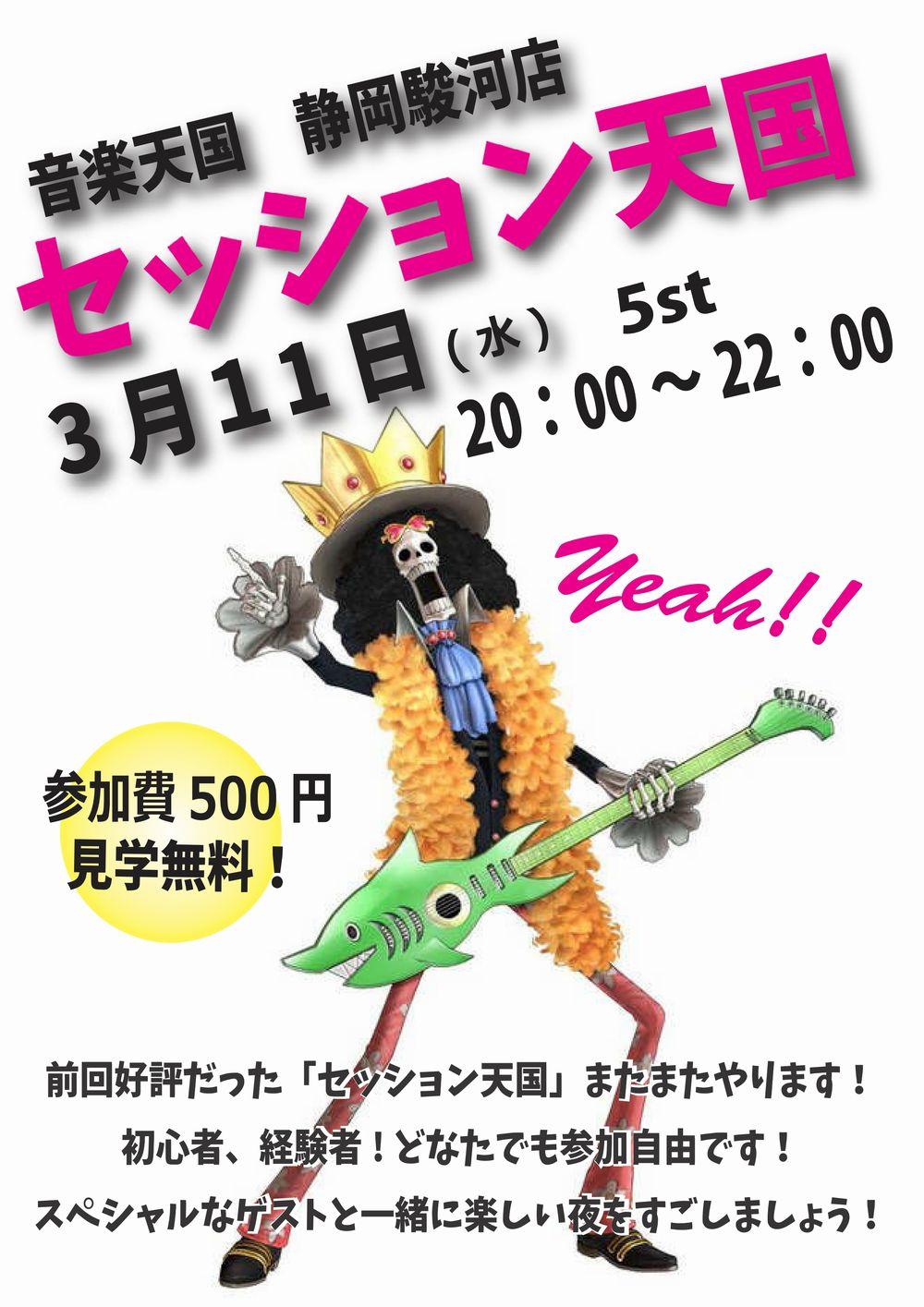 【セッション天国】@音楽天国・静岡駿河店3月11日(水)開催!