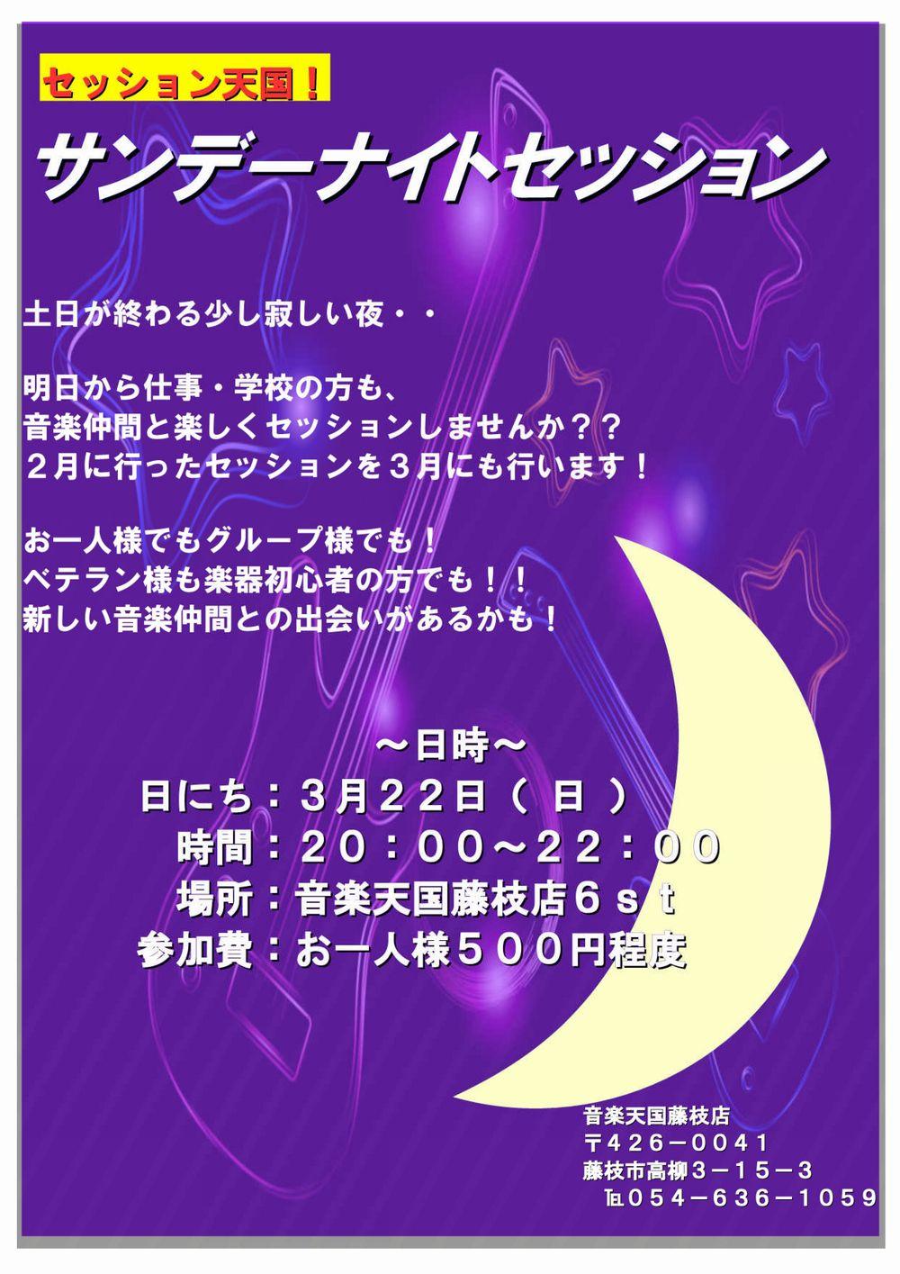 【サンデーナイトセッション】@音楽天国・藤枝店3月22日大好評開催!