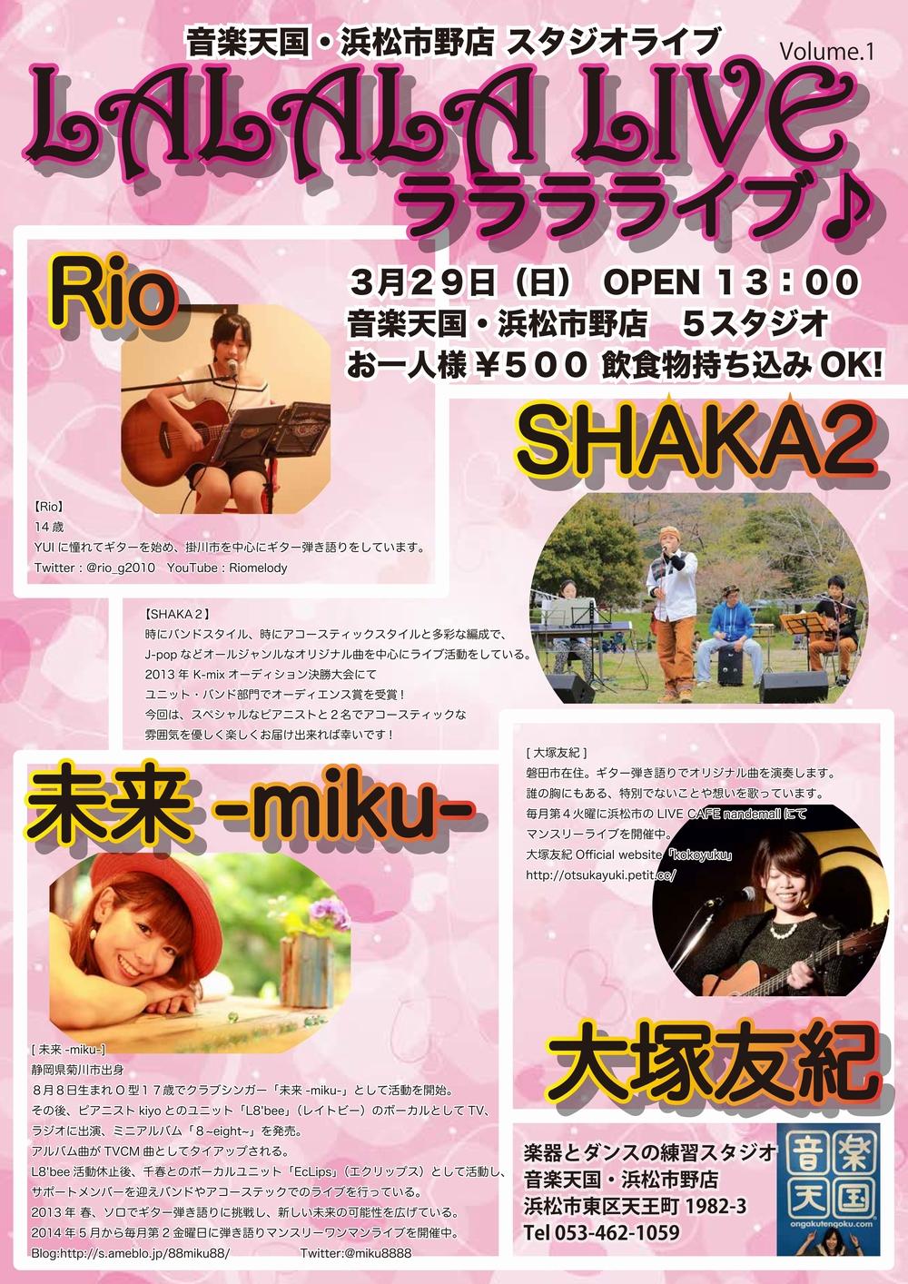 【スタジオライブ】ラララライブ@音楽天国・浜松市野店3月29日(日)開催