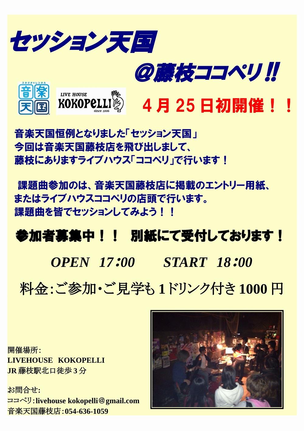 【セッション天国】@藤枝ココペリ4月25日(土)開催
