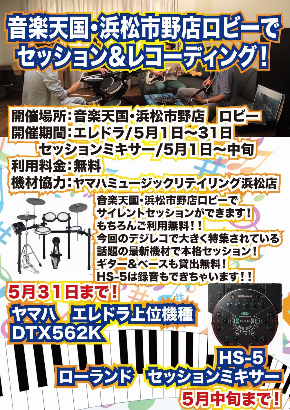 【サイレントセッション&レコーディング】音楽天国・浜松市野店5月1日から初開催!