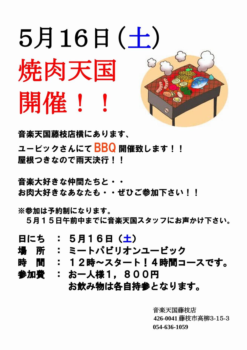 【焼肉天国】音楽天国・藤枝店5月16(土)大好評開催!