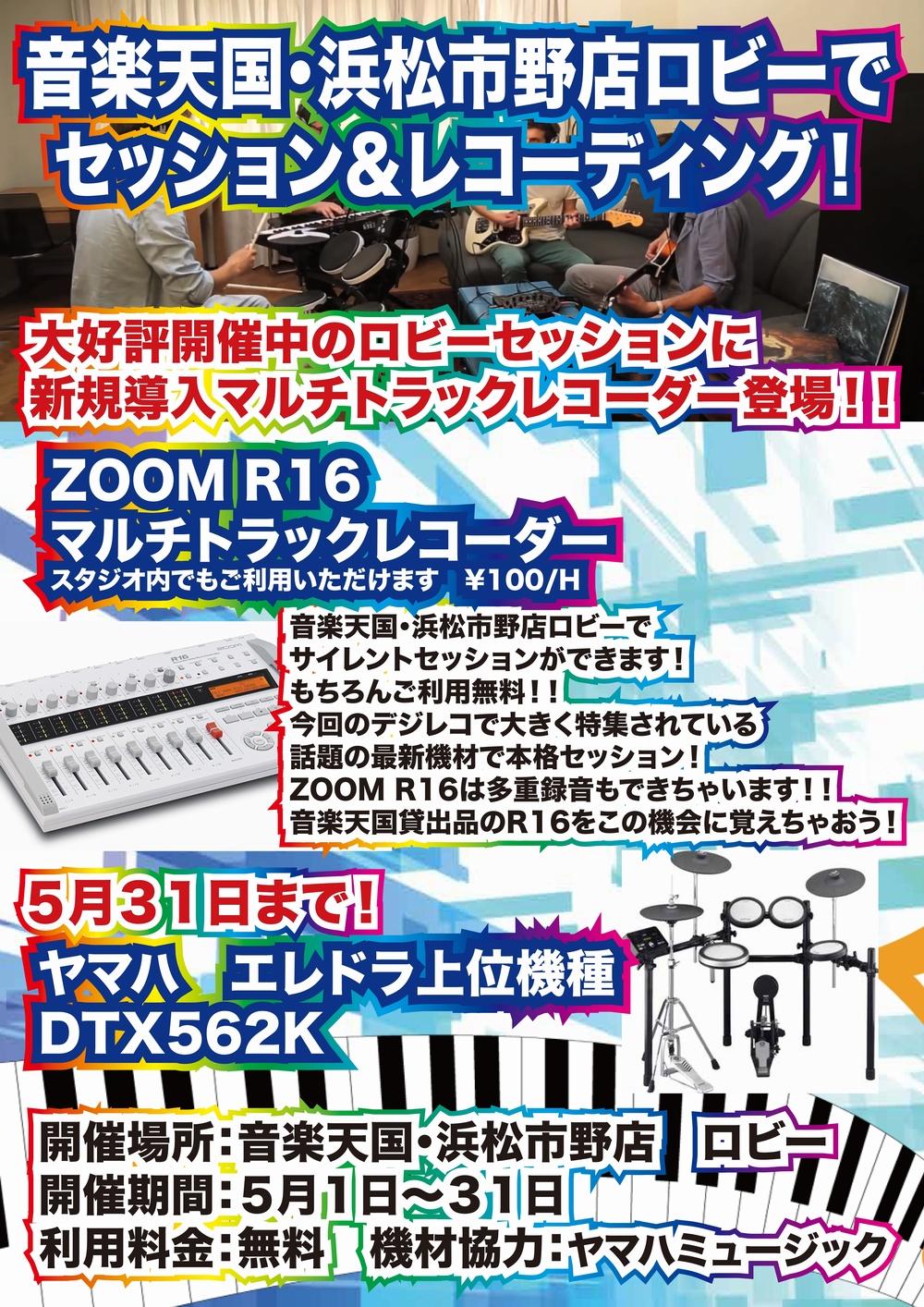 【ロビーセッション&レコーディング】音楽天国・浜松市野店5月31日まで大好評開催中!