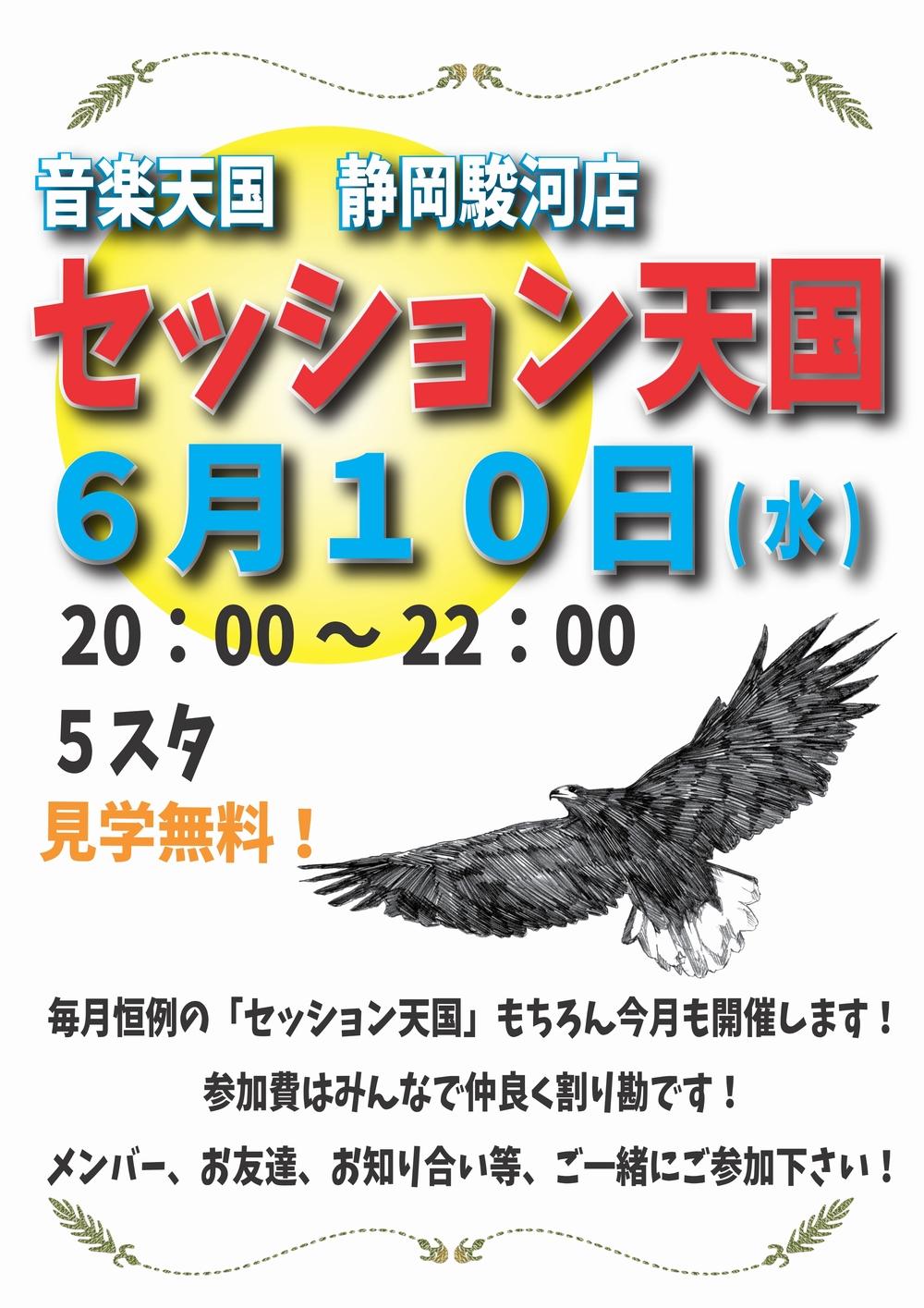 【セッション天国】音楽天国・静岡駿河店6月10日(水)開催
