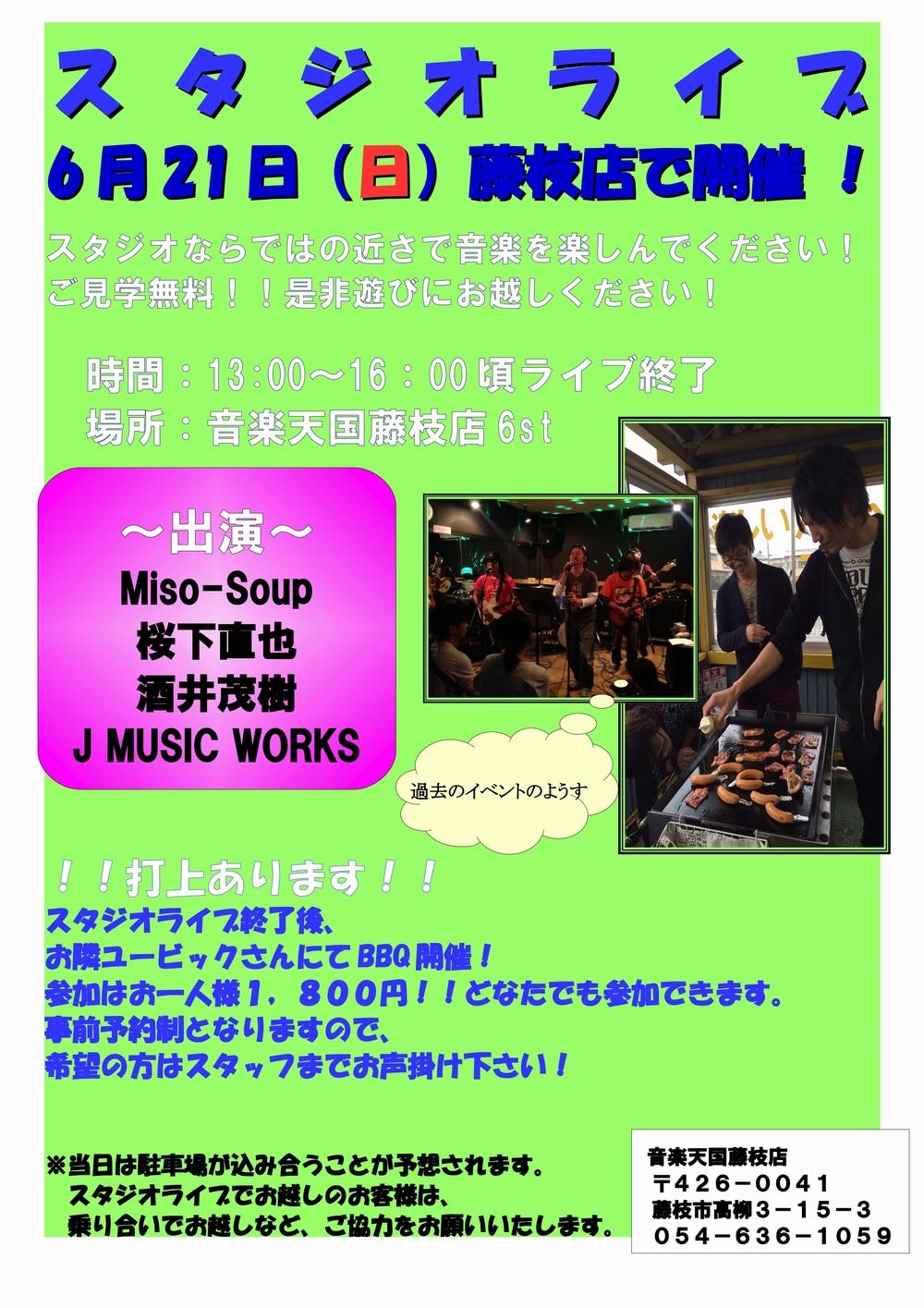 【スタジオライブ】音楽天国・藤枝店6月21日(日)開催