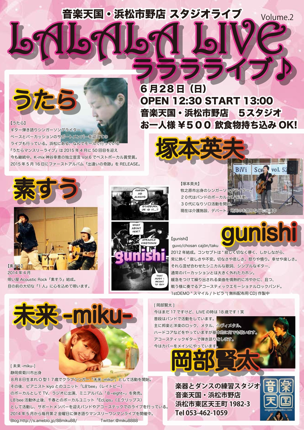 【スタジオライブ・ラララライブ】@音楽天国・浜松市野店6月28日(日)好評開催!