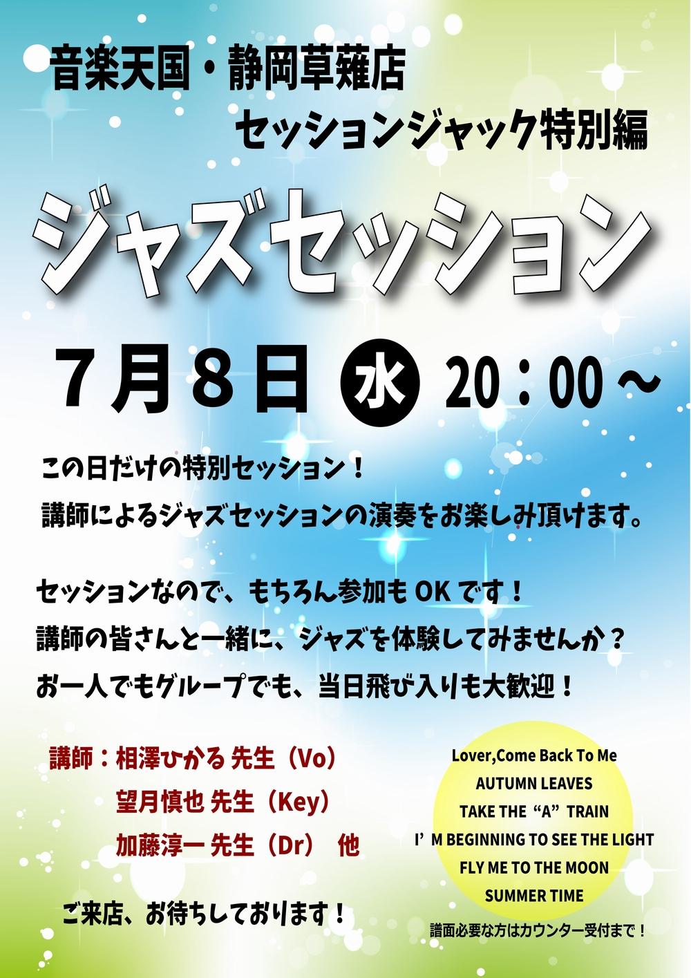 【ジャズセッション天国】音楽天国・静岡草薙店7月8日(水)初開催!