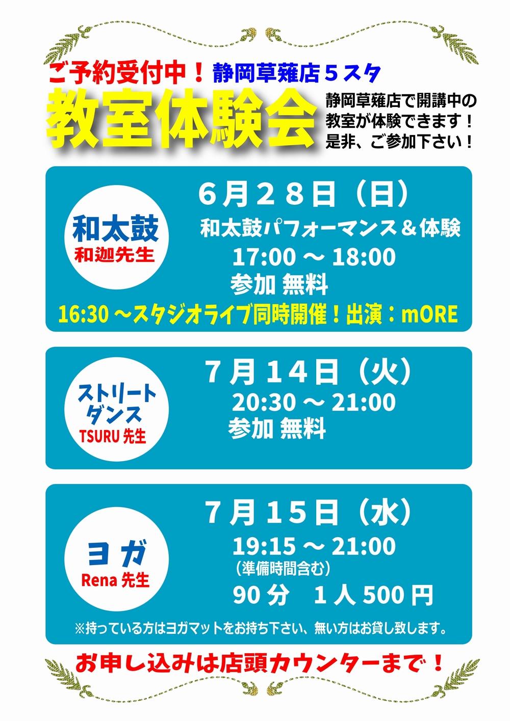 【教室体験会】音楽天国・静岡草薙店6月28日(日)より開催!