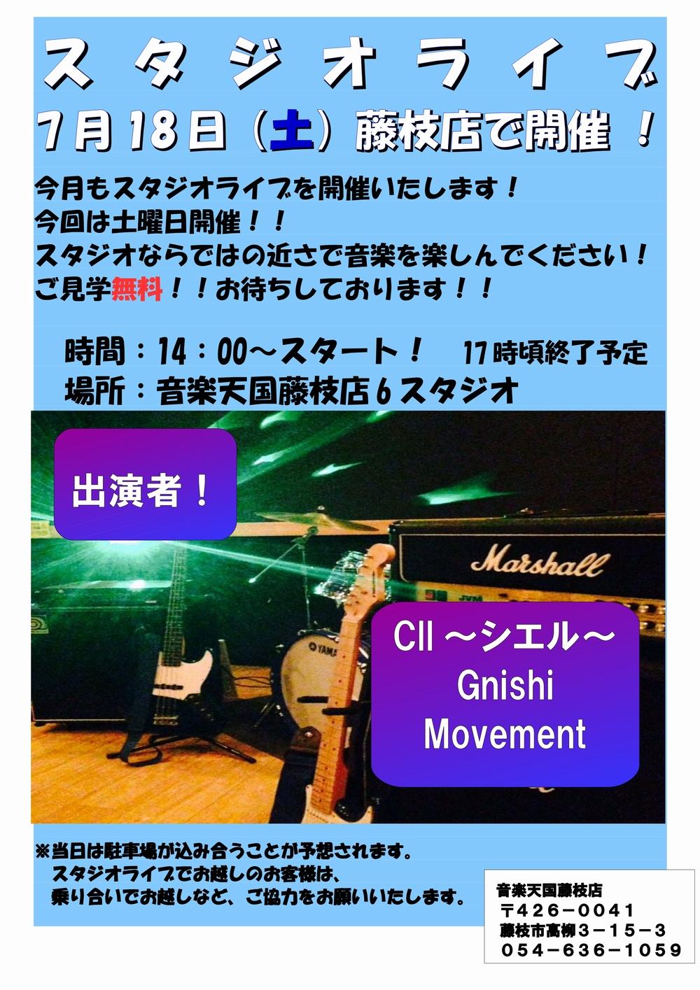 【スタジオライブ】音楽天国・藤枝店7月18日(土)開催!