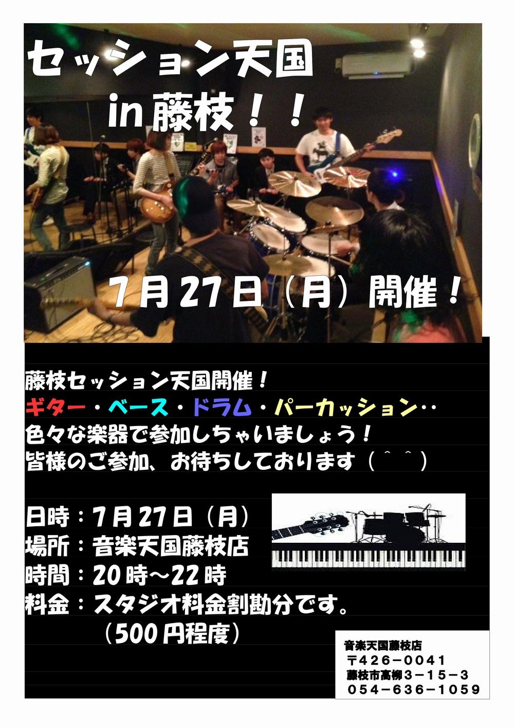 【セッション天国】音楽天国・藤枝店7月27日(月)開催