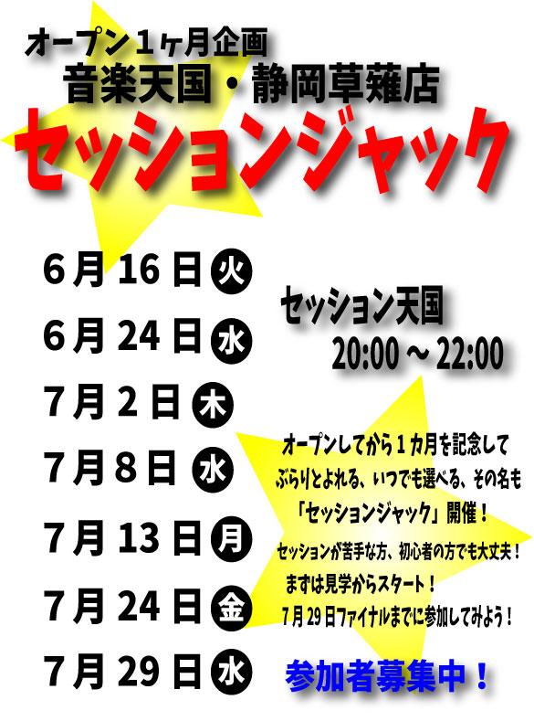 【セッションジャック】音楽天国・静岡草薙店6月16日(火)より開催