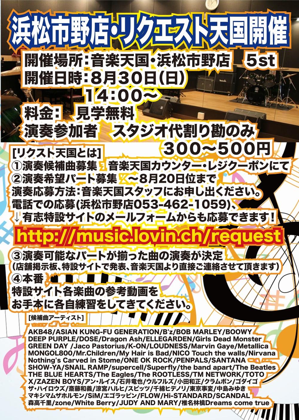 【リクエスト天国】@音楽天国・浜松市野店8月30日(日)初開催!