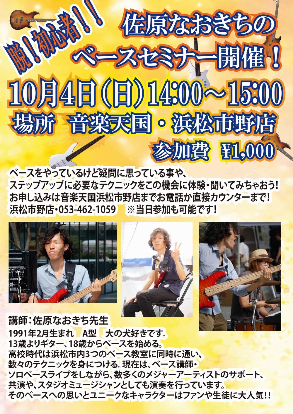 佐原なおきちのベースセミナー@音楽天国・浜松市野店10月4日(日)開催!