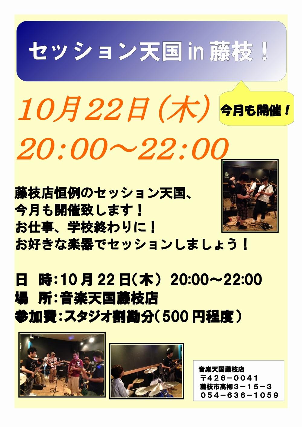 【セッション天国】@音楽天国・藤枝店10月22日(木)開催
