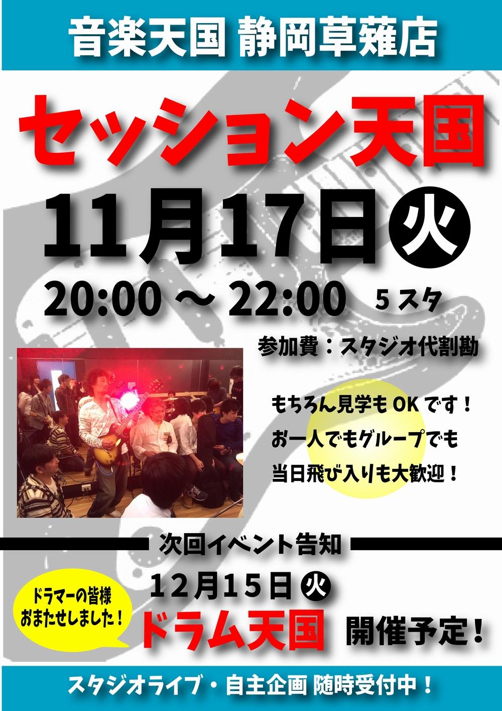 【セッション天国】@音楽天国・静岡草薙店11月17日(火)開催