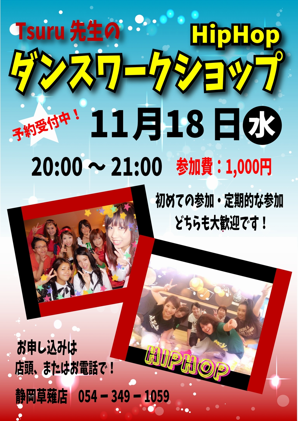 【ワークショップ・HipHopダンス】音楽天国・静岡草薙店11月18日(水)好評開催