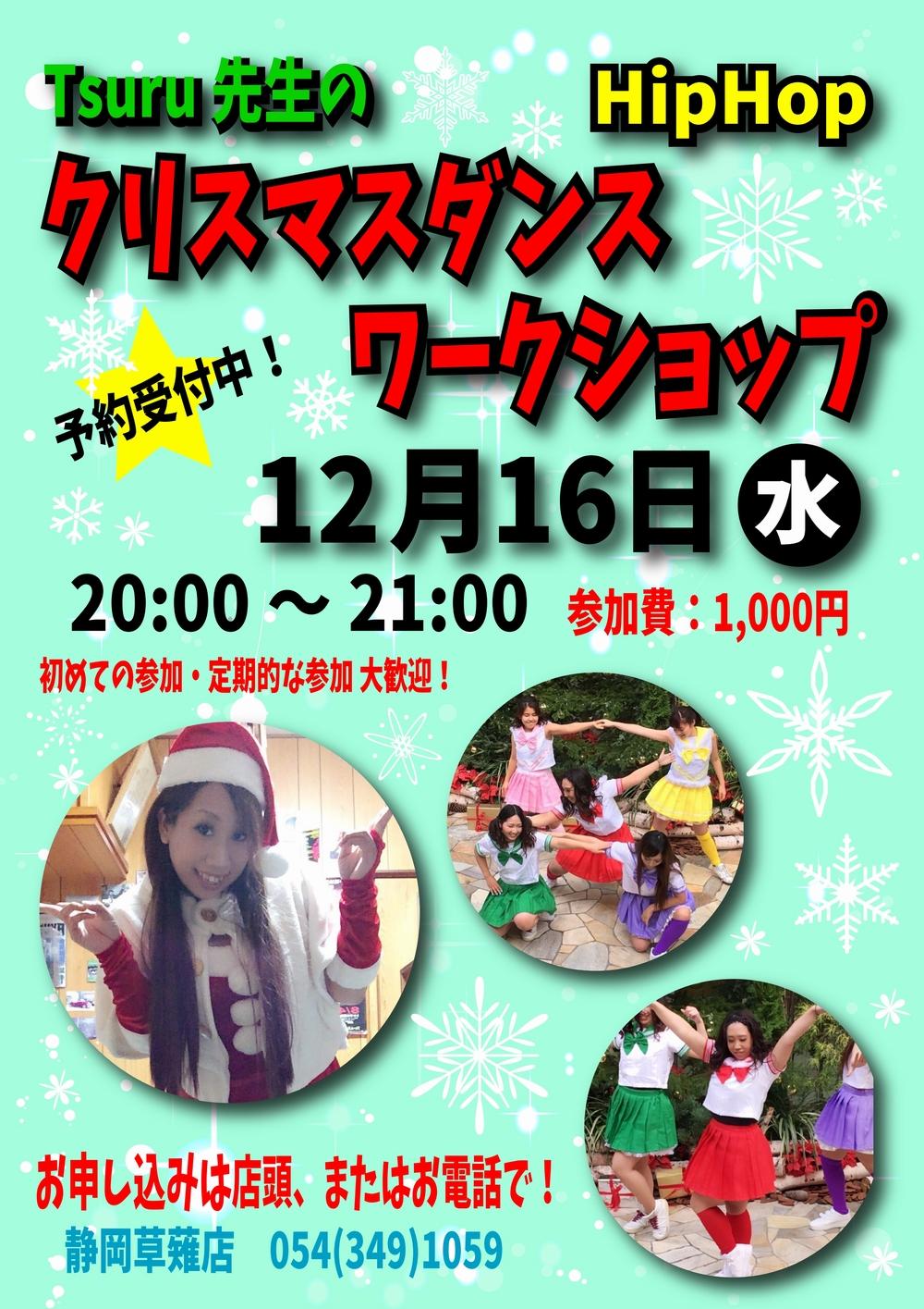 【ワークショップ・HipHopダンス】音楽天国・静岡草薙店12月16日(水)開催