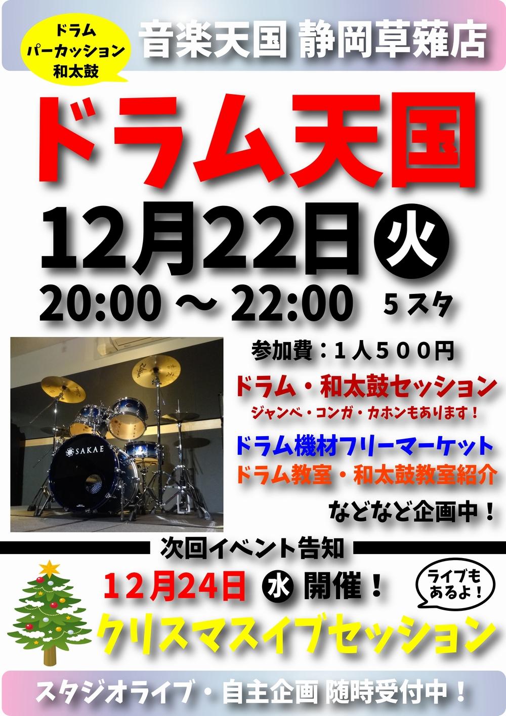 【ドラム天国】音楽天国・静岡草薙店12月22日(火)開催
