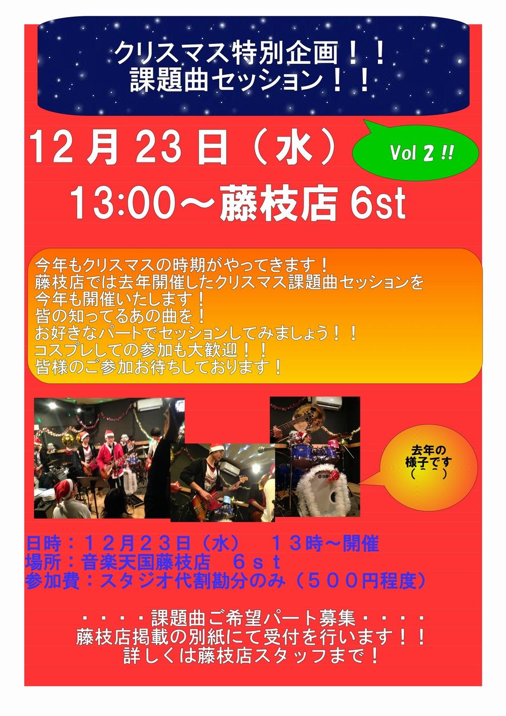【セッション天国】X'mas企画@音楽天国・藤枝店12月23日(水)開催!