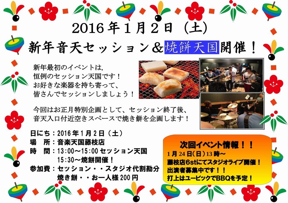 【セッション天国&焼餅天国】音楽天国・藤枝店1月2日(土)新年開催!