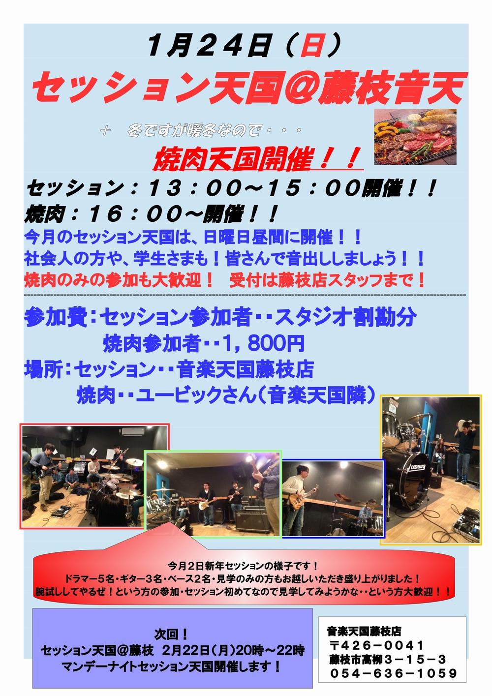 【セッション&焼肉天国】音楽天国・藤枝店1月24日(日)開催!