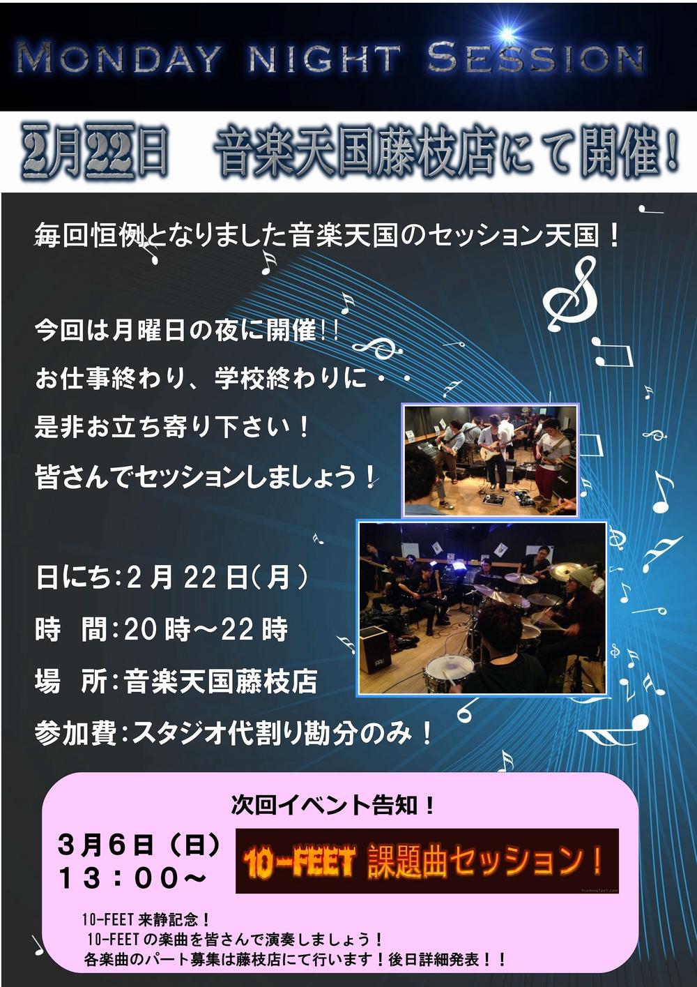 【セッション天国】音楽天国・藤枝店2月22日(月)開催