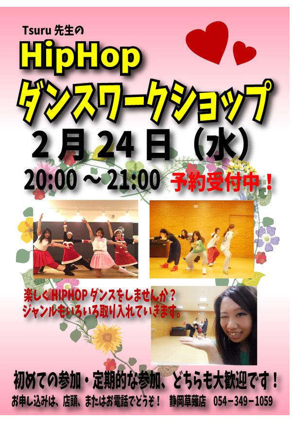 【ワークショップ・HipHopダンス】音楽天国・静岡草薙店2月24日(水)開催