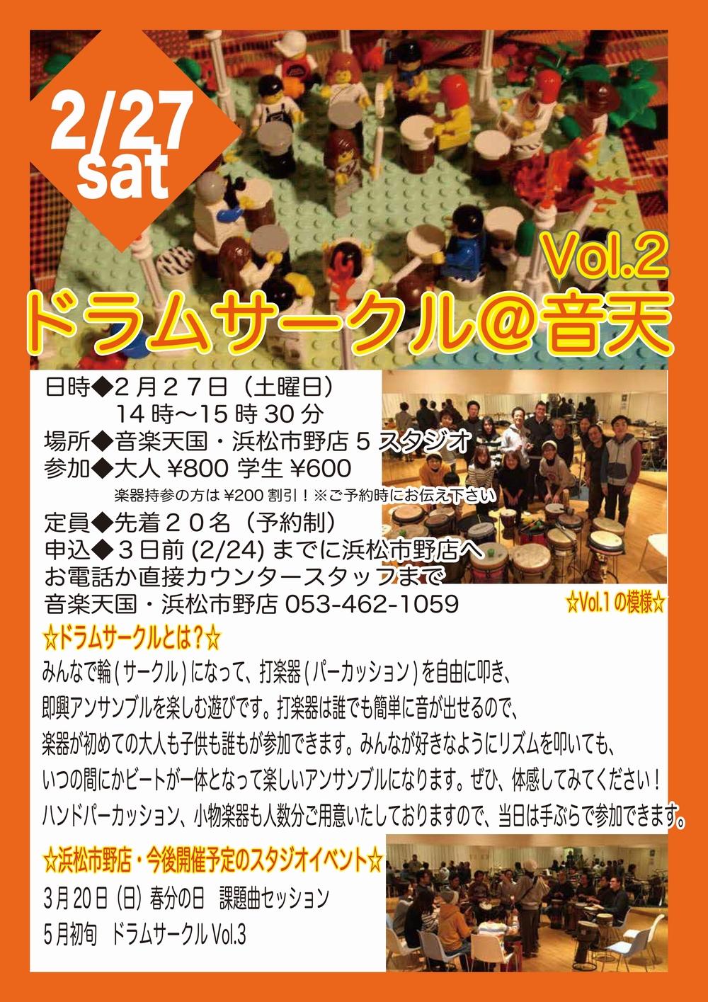 【ドラムサークルVol.2】音楽天国・浜松市野店2月27日(土)好評開催!