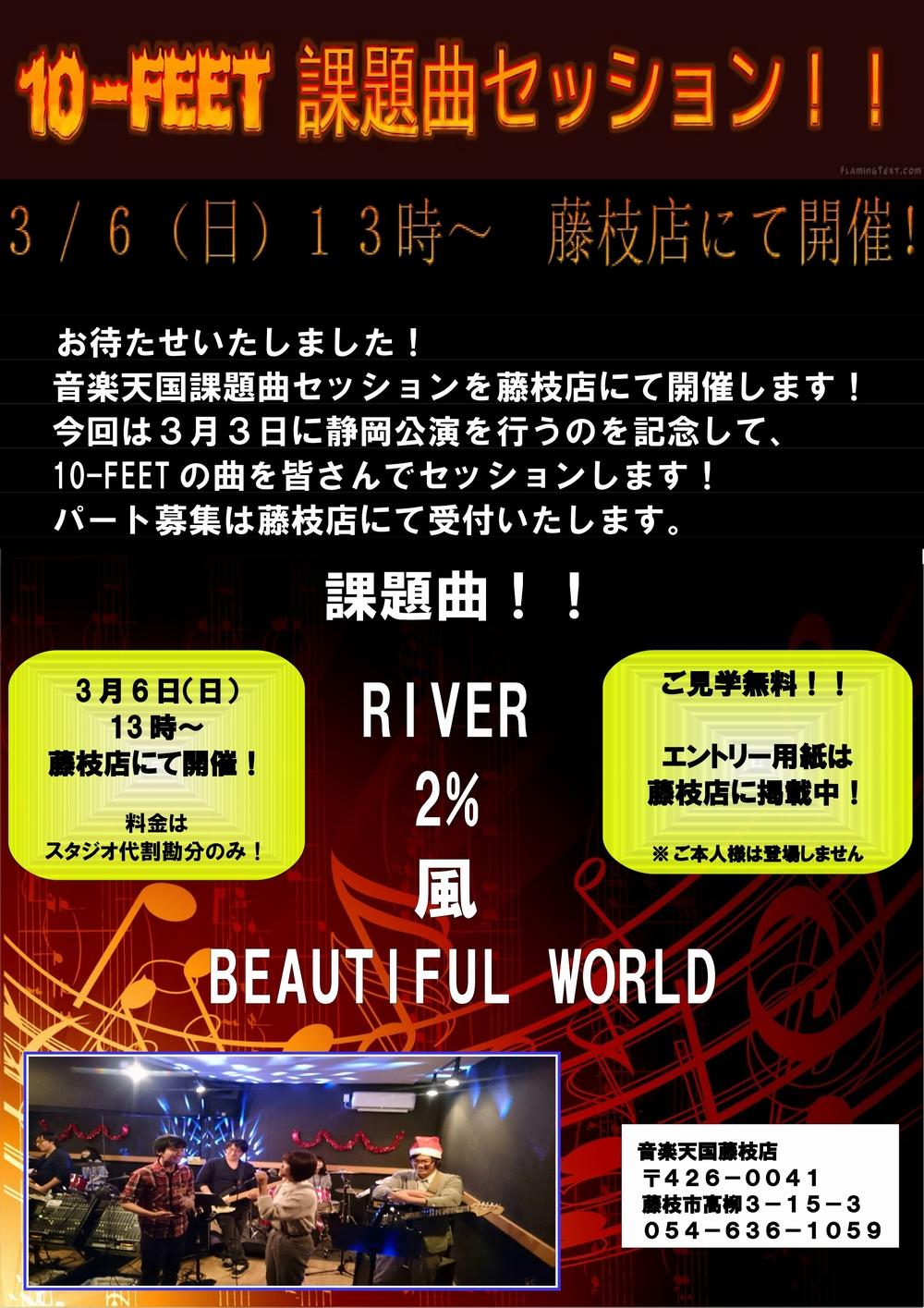 【課題曲セッション天国】音楽天国・藤枝店3月6日(日)開催