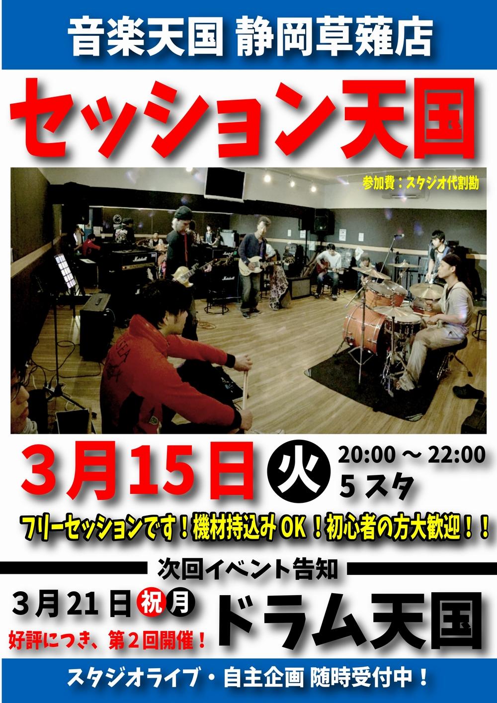 【セッション天国】音楽天国・静岡草薙店3月15日(火)開催