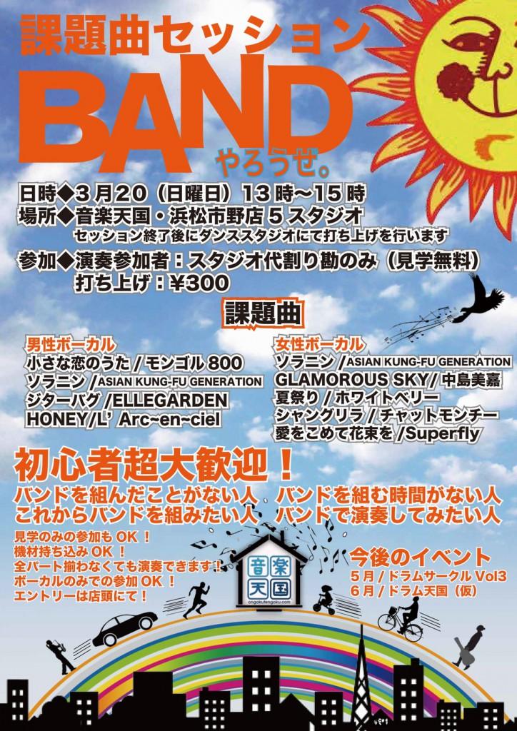 【課題曲セッション天国・BANDやろうぜ】音楽天国・浜松市野店3月20日(日)初開