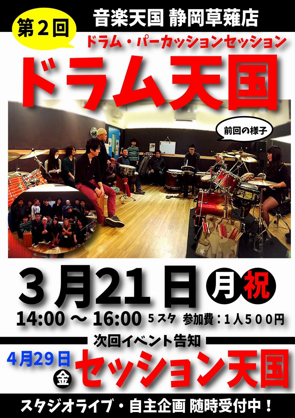 【ドラムセッション天国】音楽天国・草薙店3月21日(祝)開催!
