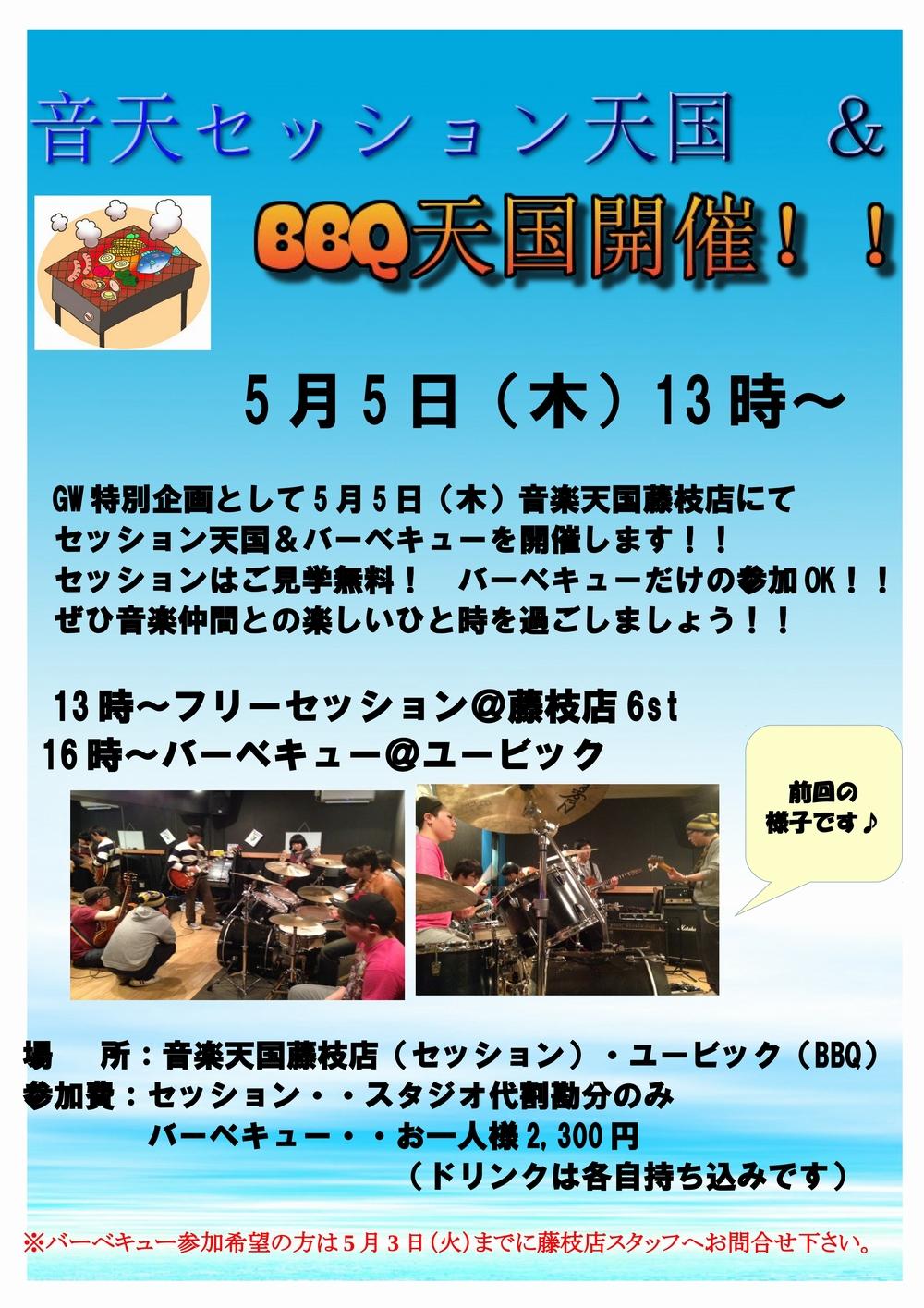 【セッション天国&BBQ天国】音楽天国・藤枝店5月5日(木)開催