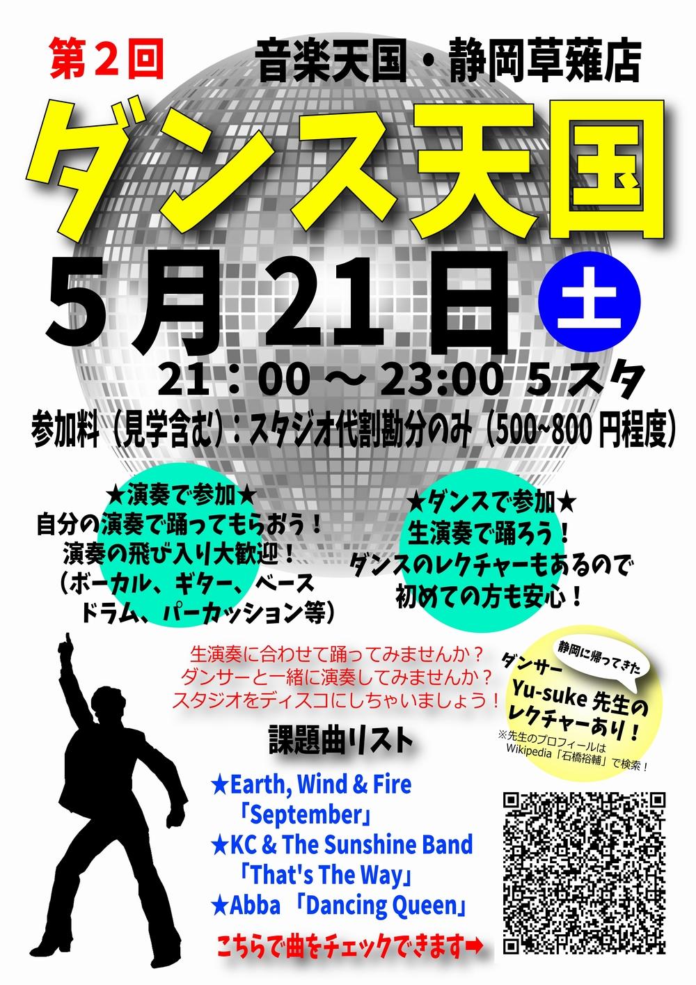 【ダンス天国】音楽天国・静岡草薙店5月21日(土)第二回開催