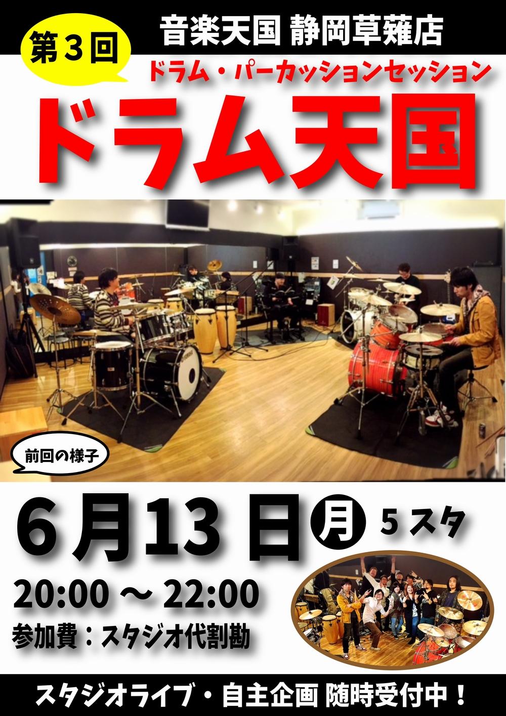 【ドラム天国】音楽天国・静岡草薙店6月13日(月)大好評第3回