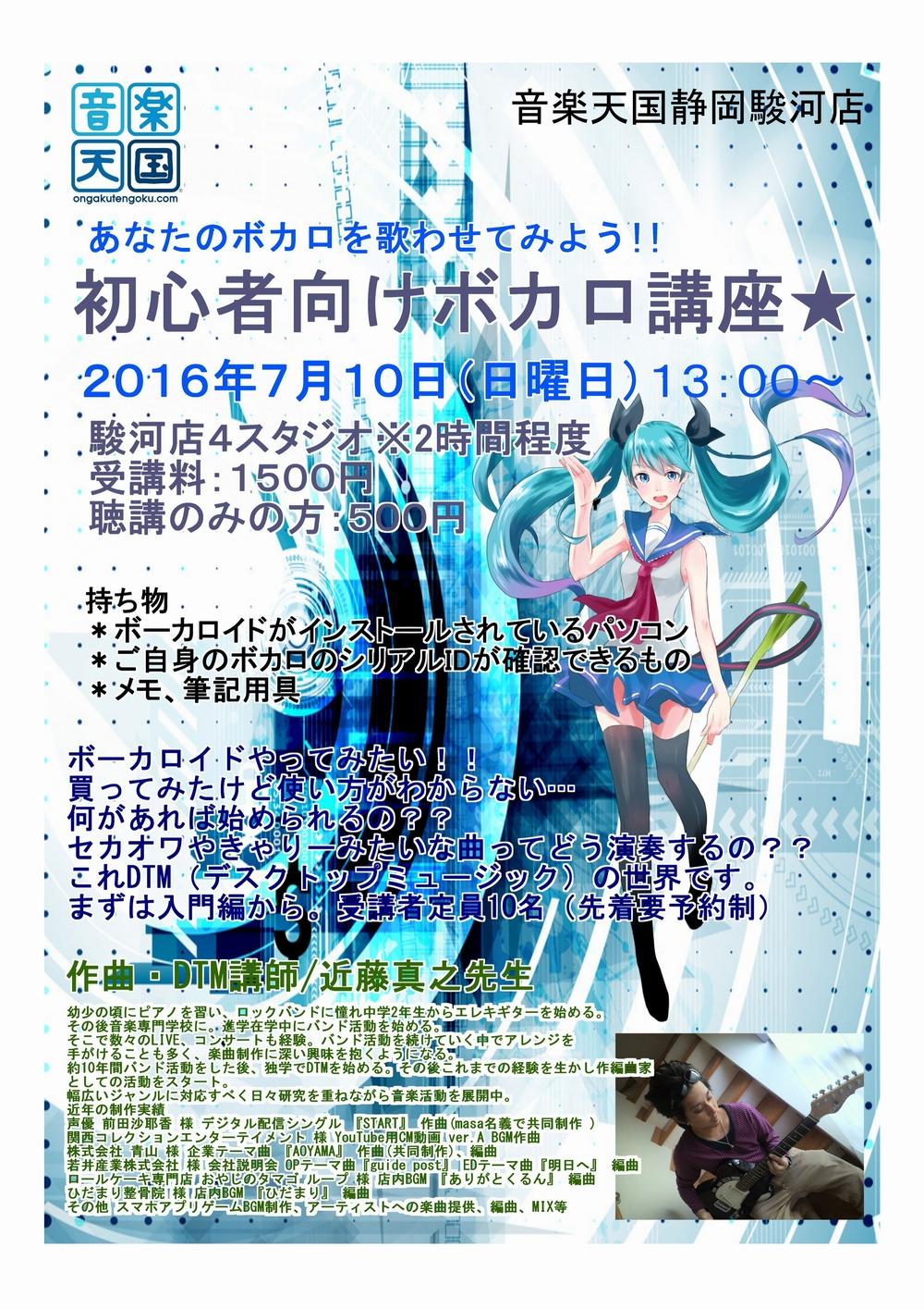 【ボカロ講座・初心者向け】音楽天国・静岡駿河店7月10日(日)初開催