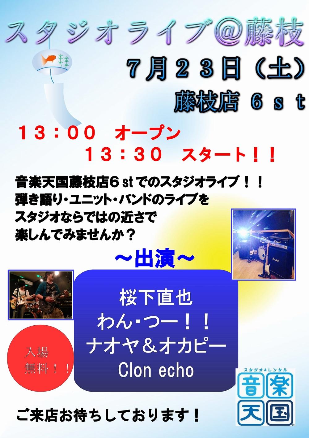 【スタジオライブ】音楽天国・藤枝店7月23日(土)開催!