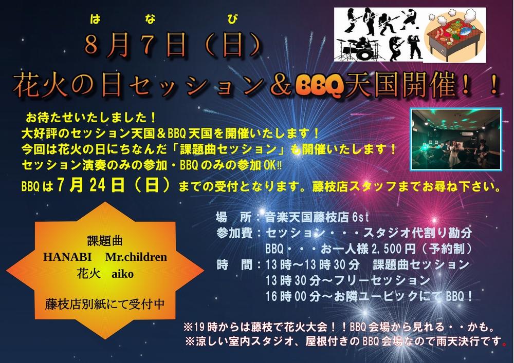 【花火の日セッション天国&BBQ】音楽天国・藤枝店8月7日(日)
