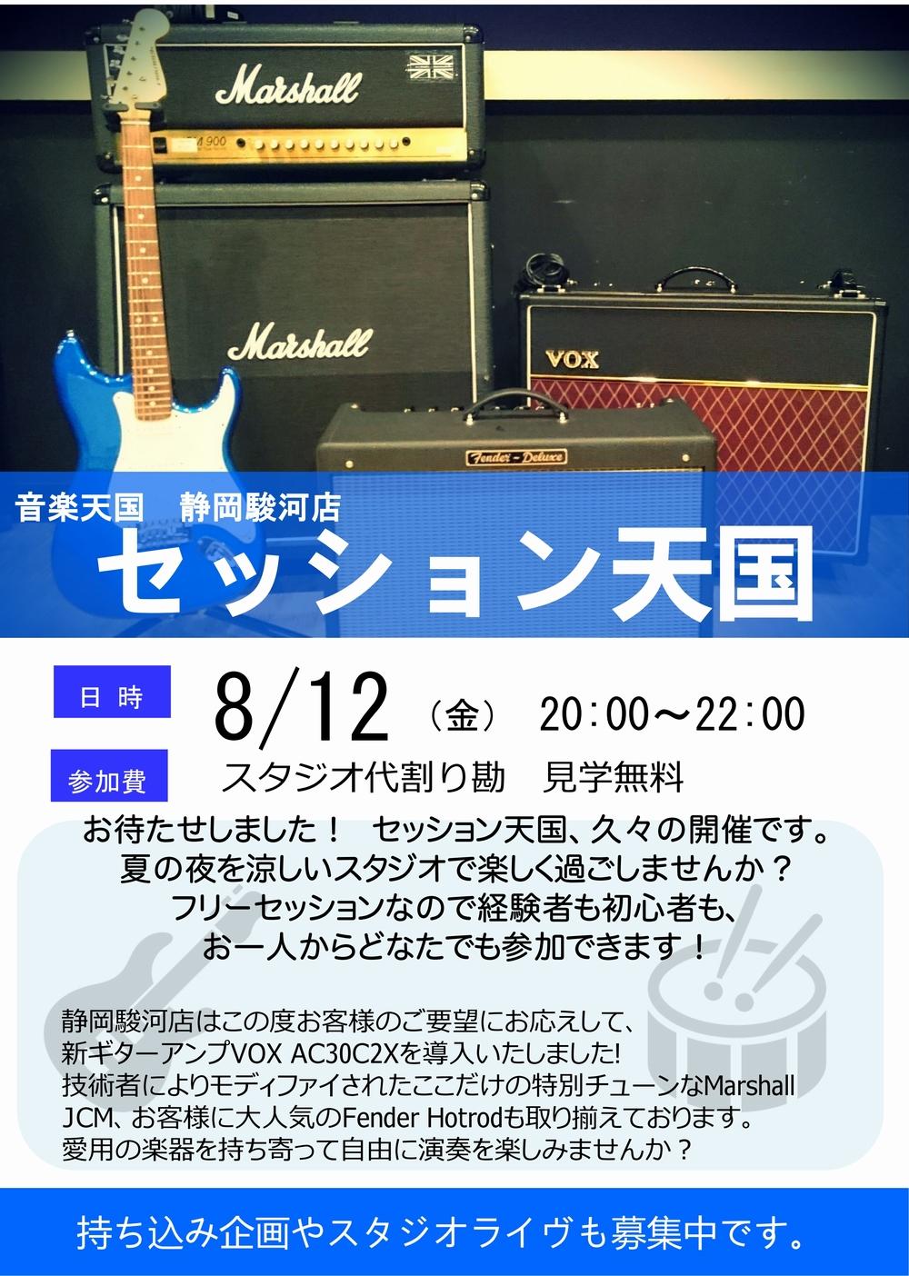 【セッション天国】音楽天国・静岡駿河店8月12日(金)開催