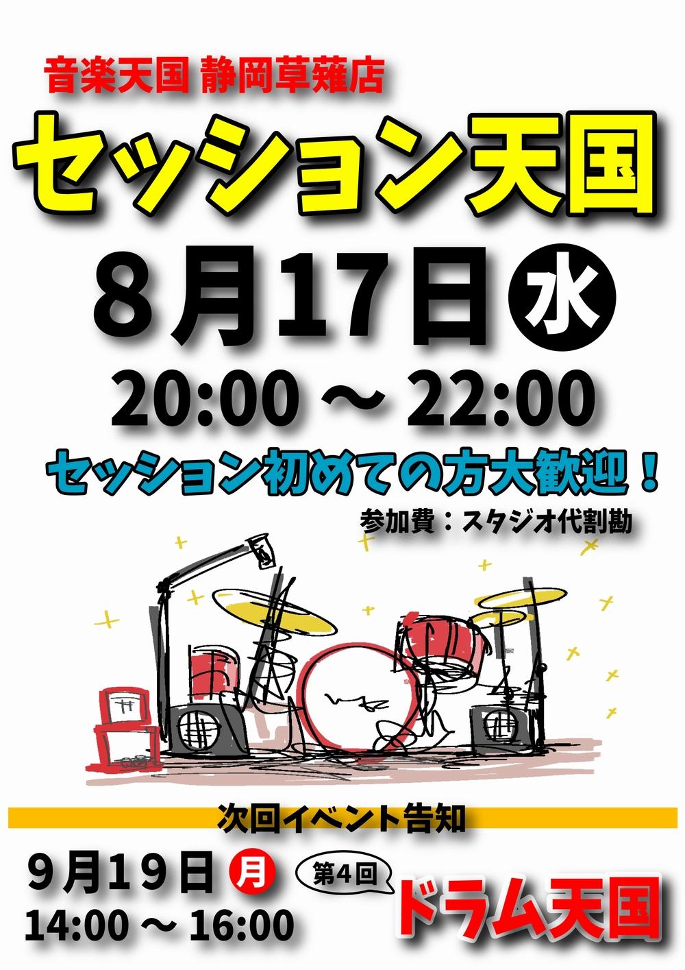 【セッション天国】音楽天国・静岡草薙店8月17日(水)開催