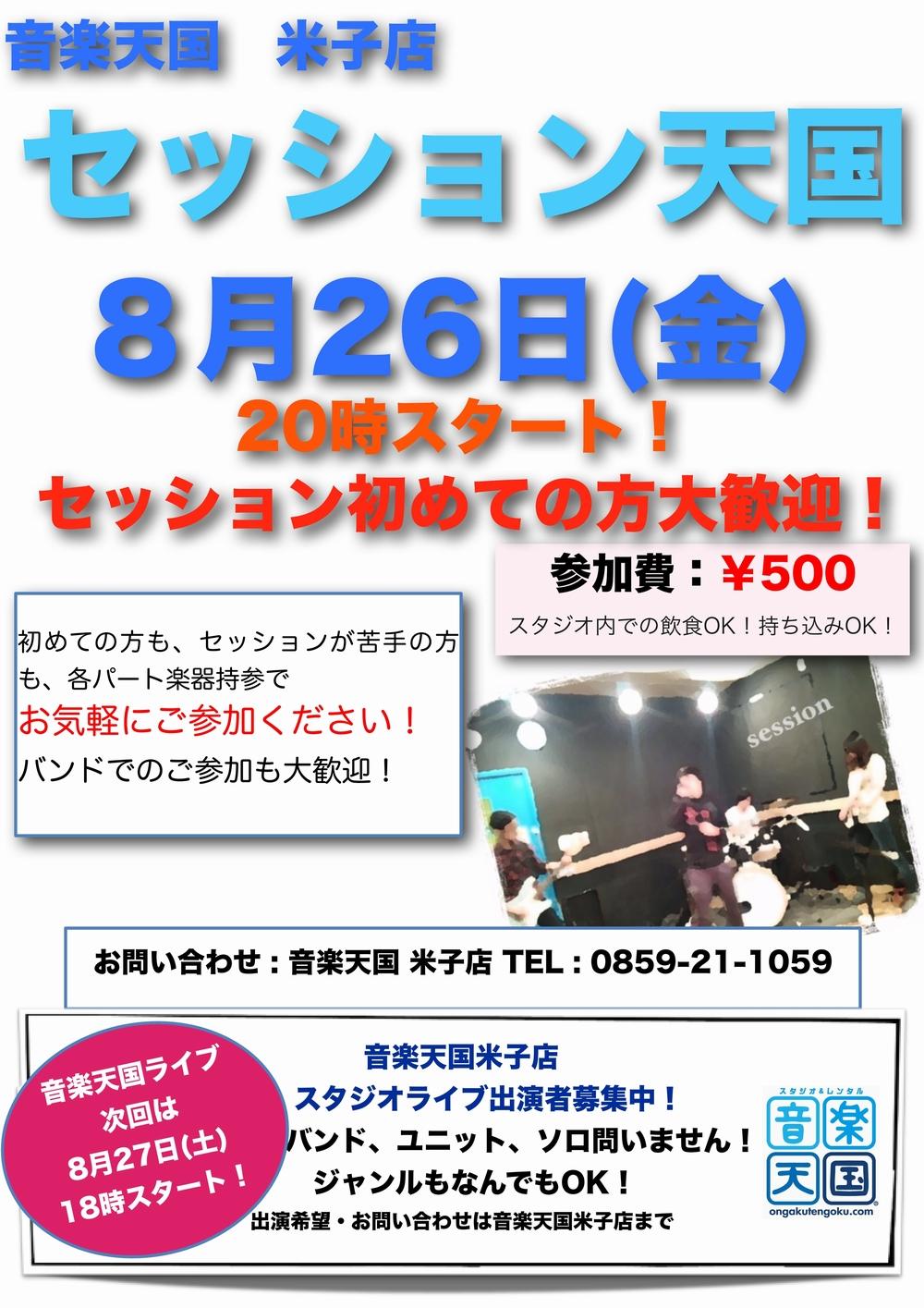 【セッション天国】音楽天国・米子FS店8月26日(金)開催