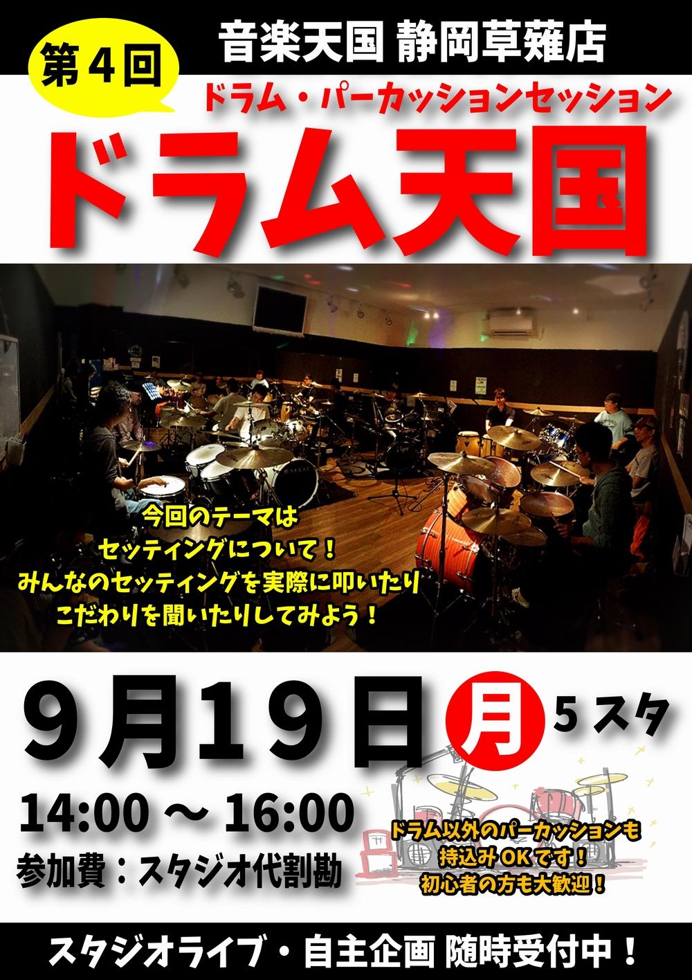 【ドラム天国】音楽天国・静岡草薙店9月19日(月)開催