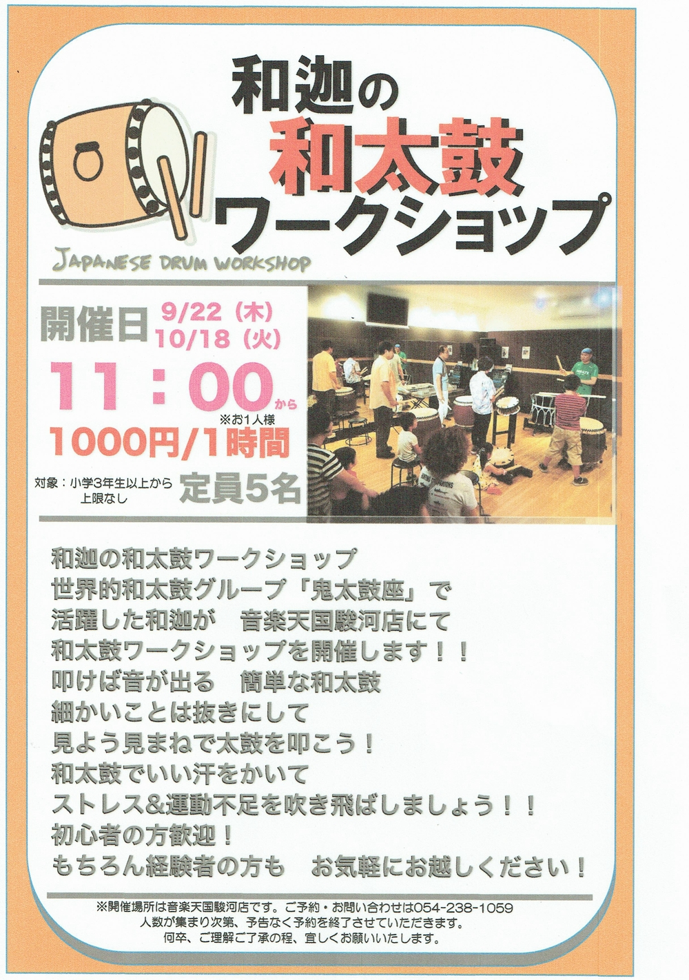 【ワークショップ/和太鼓】音楽天国・静岡駿河店9/22・10/18開催