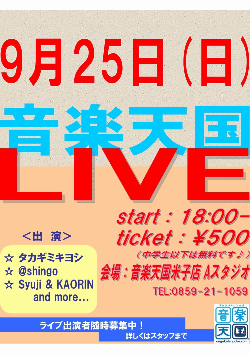 【スタジオライブ】音楽天国・米子FS店9月25日(日)開催