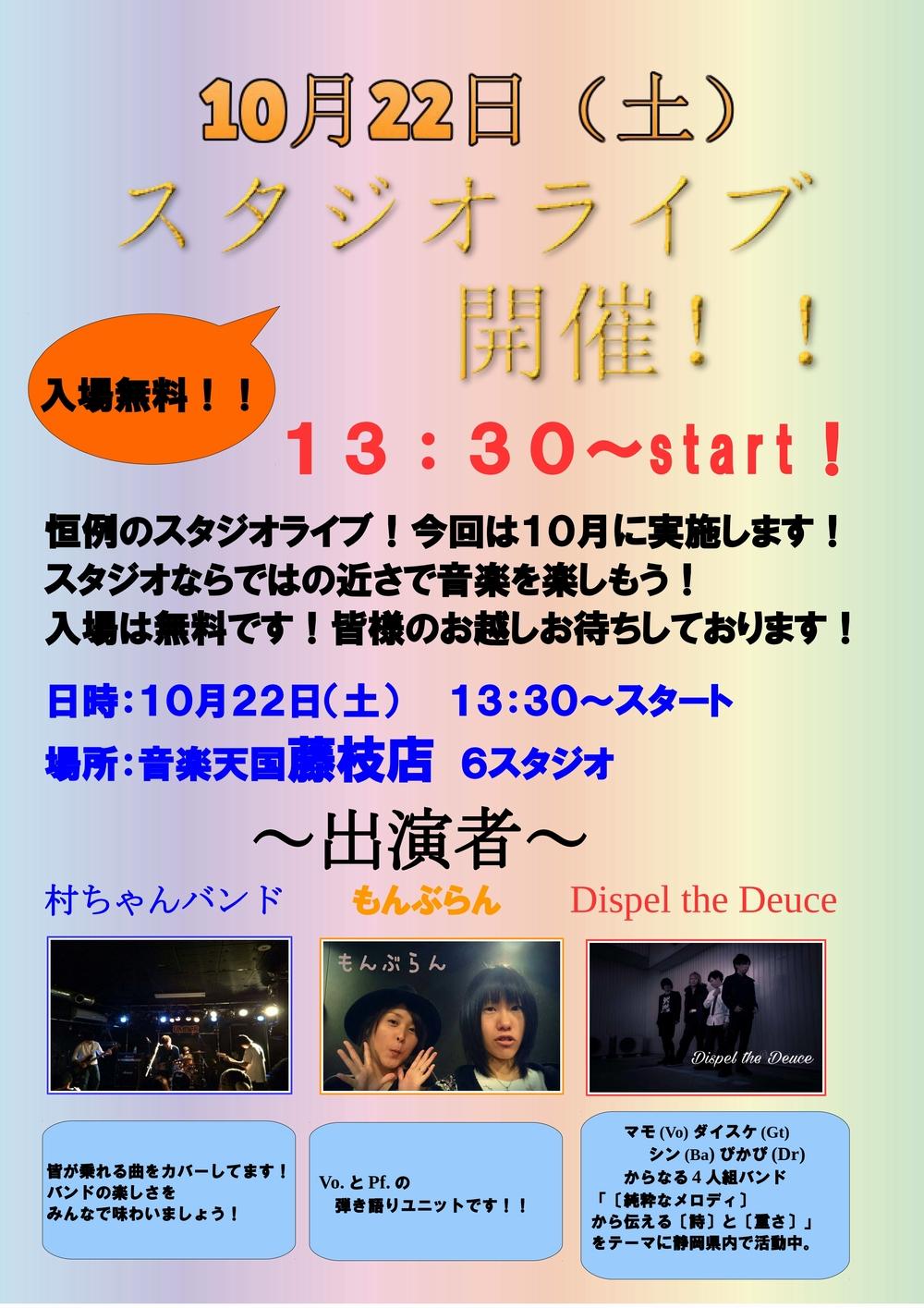 【スタジオライブ】音楽天国・藤枝店10月22日(土)開催!