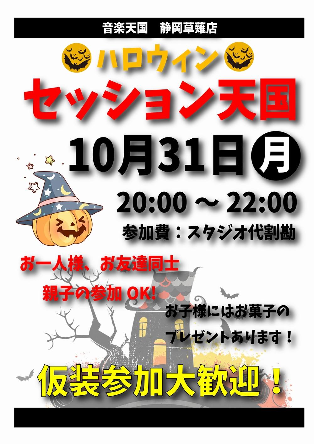 【セッション天国】音楽天国・静岡草薙店10月31日(月)開催!