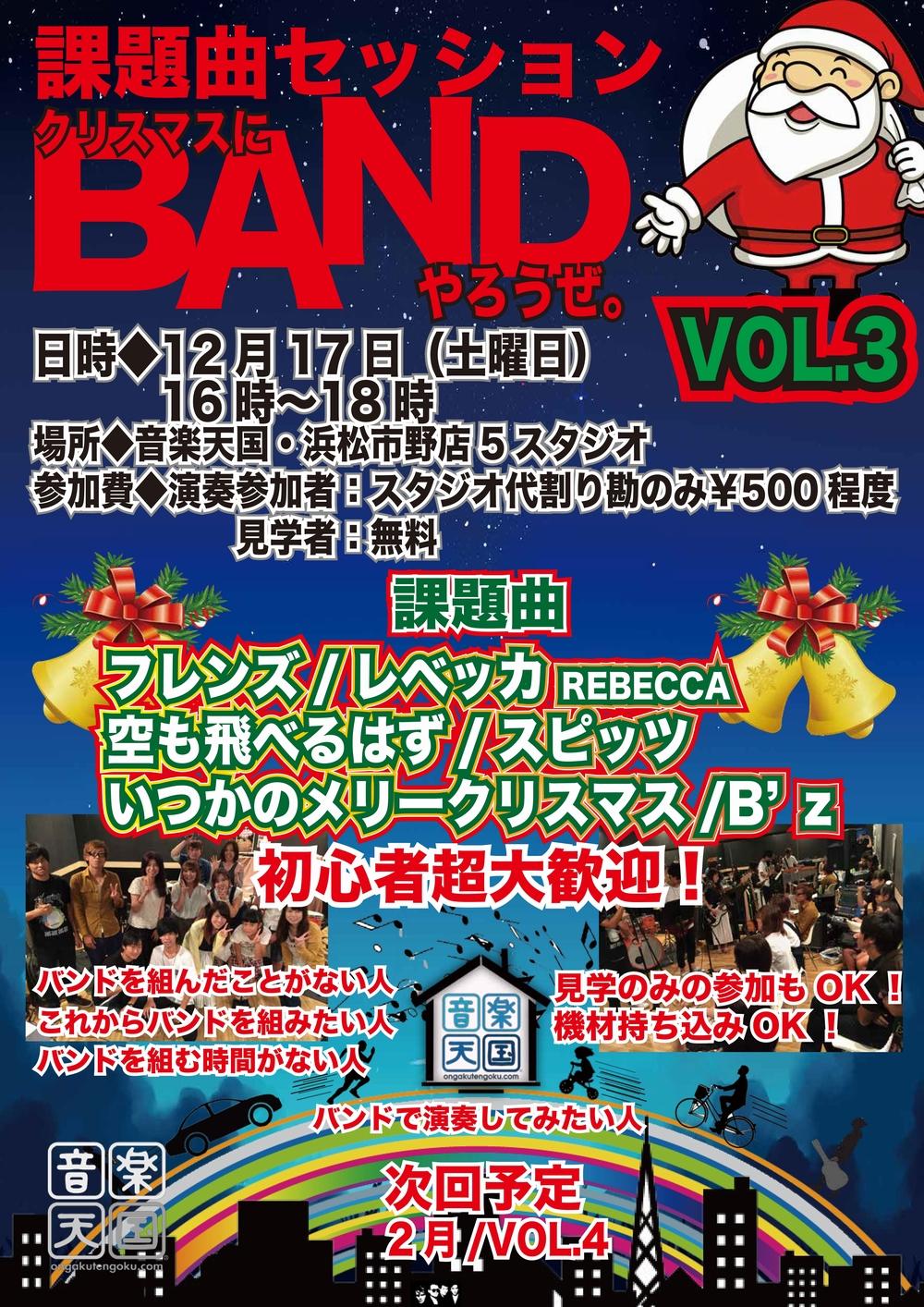 【課題曲セッション】X'masにBANDやろうぜVol.3音楽天国・浜松市野店12月17日(土)好評開催