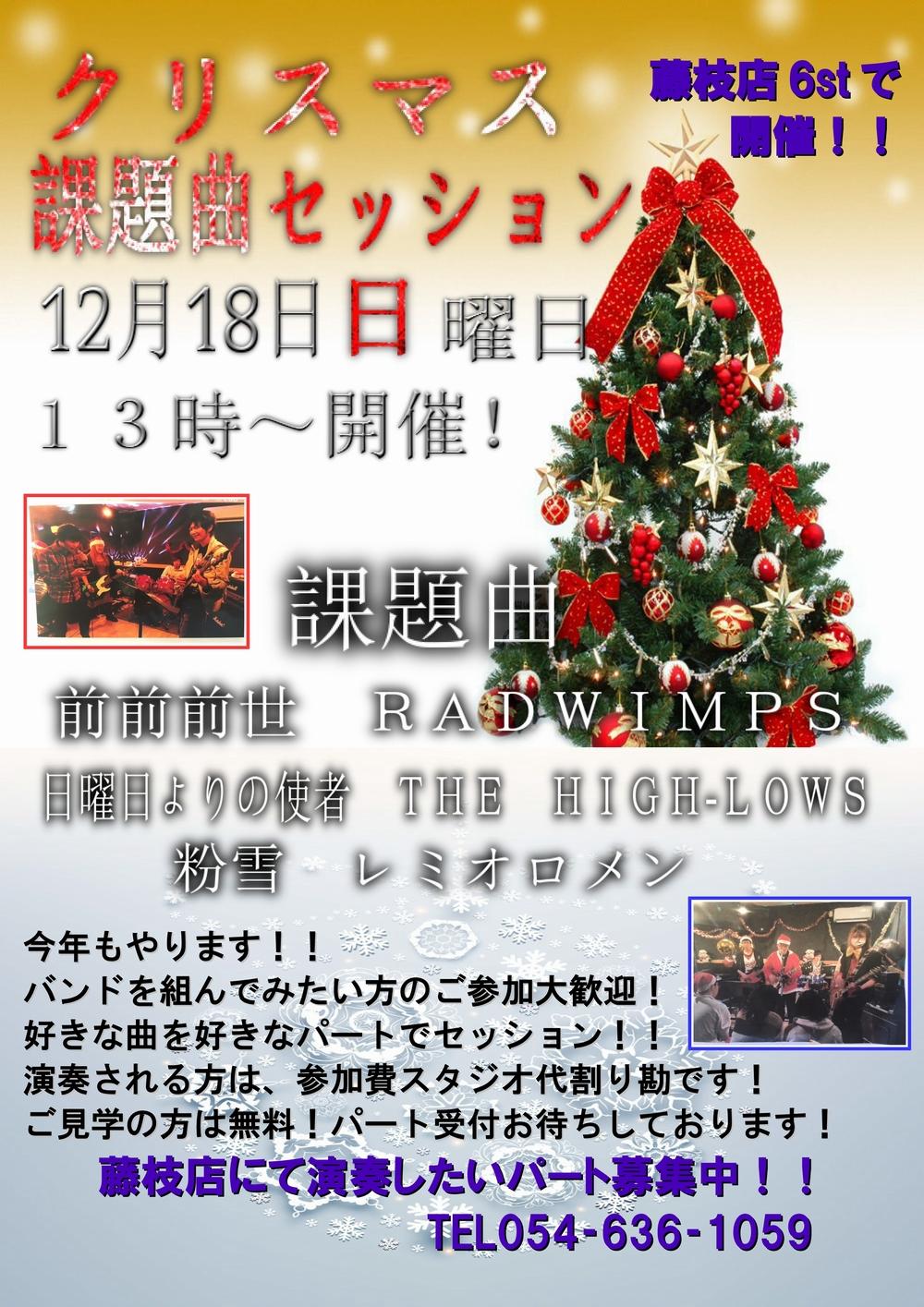 【X'mas課題曲セッション】音楽天国・藤枝店12月18日(日)開催